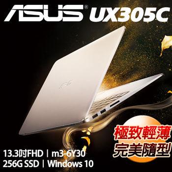 ASUS 華碩 UX305CA-0061C6Y30 13.3吋霧面FHD M3-6Y30 256GSSD硬碟 AC網卡 極致輕薄筆電 蜜粉金