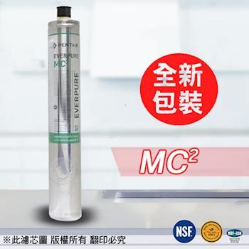 【美國原廠】EVERPURE MC2 濾心(平行輸入)