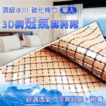 【Foodcom】頂級楠竹 3D透氣 碳化麻將蓆 (單人)