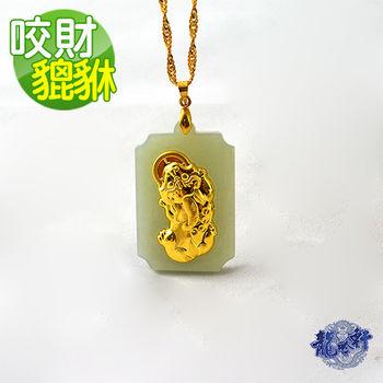 【龍吟軒】翡翠足金 金鑲玉牌 咬財貔貅墜飾