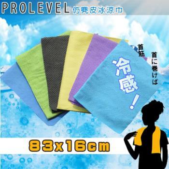戶外露營 運動 台製仿麂皮超吸水 冰涼領巾(83X16cm)2入組