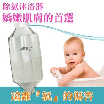 【日月光淨水】濾氯去 除氯沐浴器(內含濾芯)