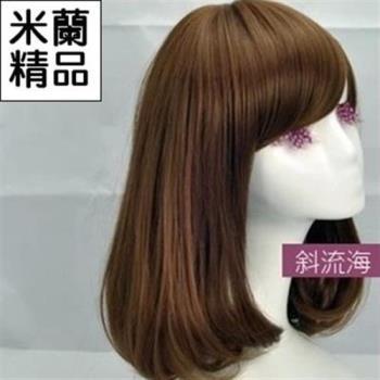【米蘭精品】假髮整頂假髮中長假髮斜瀏海髮尾內彎甜美