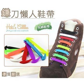 ○糊塗鞋匠○ 優質鞋材 G82 鐮刀懶人鞋帶(5組)