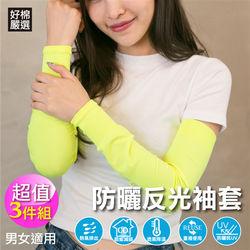 好棉嚴選動能新選擇一體成型台灣製反光防曬袖套乾爽透氣男女適用-螢光黃3件組