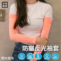 ~好棉 ~夏日 MIT機能型反光防曬袖套 透氣乾爽 男女 抗UV #45 螢光橘 1件組