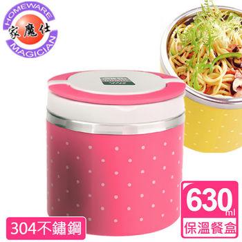 【家魔仕】倍麗不鏽鋼手提保溫餐盒630ml(單層)