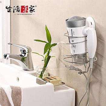 【生活采家】GarBath吸盤系列衛浴吹風機架#22032