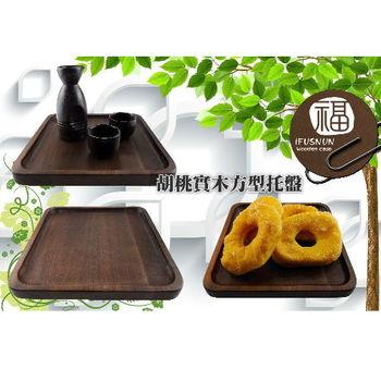 胡桃木方型托盤