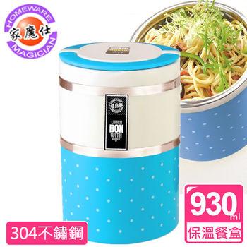 【家魔仕】倍麗不鏽鋼手提保溫餐盒930ml(雙層)