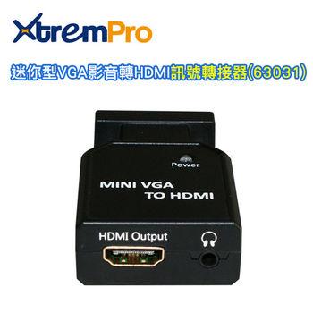 迷你型VGA影音轉HDMI 訊號轉接器(63031)