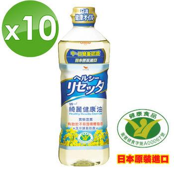 統一綺麗健康油(652毫升/瓶)_10瓶組