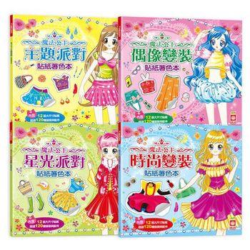 【幼福】魔法公主變裝派對貼紙著色本(共4本)