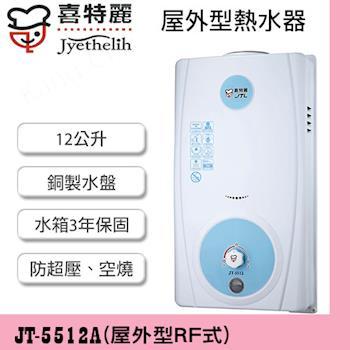 喜特麗 JT-5512A(LPG/RF式)  銅製水盤電量顯示12L屋外型熱水器-液化瓦斯