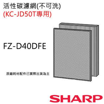 【夏普SHARP】清淨機(KC-JD50T專用)活性碳濾網 FZ-D40DFE