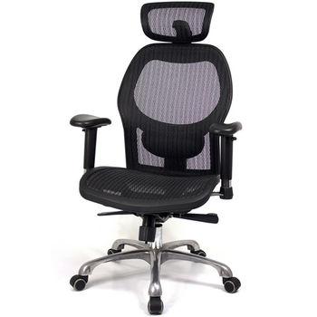 aaronation愛倫國度 透氣頭枕尼龍網鋁合金五爪腳主管椅-二色可選