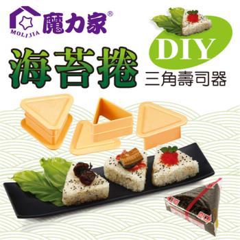 【魔力家】三角形御飯糰壽司製作器/台灣製造