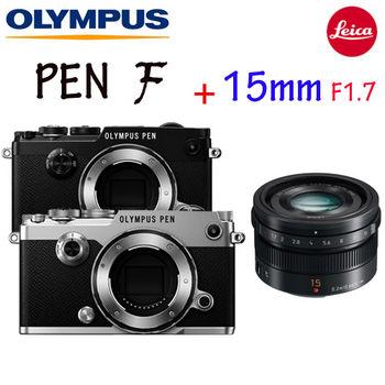 Olympus PEN-F 單機身 復古相機 (公司貨)+ PANASONIC LEICA DG 15mm F1.7 (公司貨)