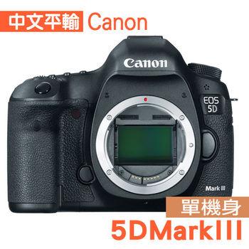 【64G+副電等大全配】Canon EOS 5D Mark III 單機身* (中文平輸)