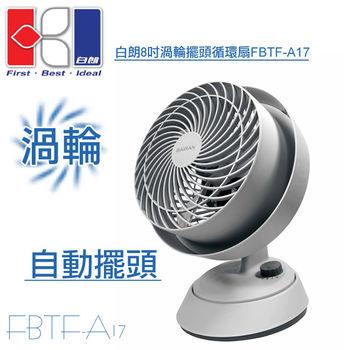 【白朗BAIRAN】8吋渦輪擺頭循環扇FBTF-A17