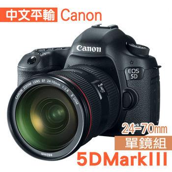 【64G+副電*2等全配】Canon  5D Mark III 24-70mm F4(中文平輸)