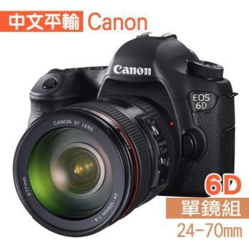 【64G+副電*2等】Canon EOS 6D+24-70mm f4L*(平輸中文)