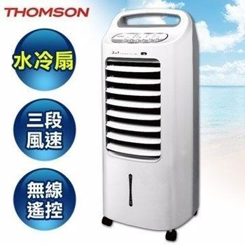 【THOMSON湯姆盛】微電腦水冷箱扇SA-F03