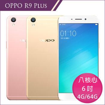 OPPO R9 Plus 64G/4G 雙卡智慧手機 X9079 -送原廠視窗翻頁式皮套+自拍桿