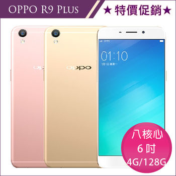 OPPO R9 Plus 128G/4G 雙卡智慧手機 X9079
