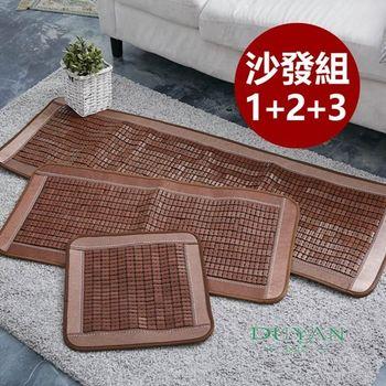 【DUYAN竹漾】酷涼防滑(一人+二人+三人)碳化麻將坐墊
