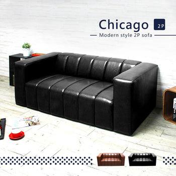 【H&D】Chicago芝加哥沉穩雙人皮沙發(二色)