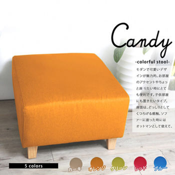 【H&D】彩虹糖方型腳凳/穿鞋凳/沙發/腳凳(5色)