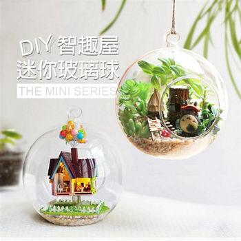 創意手工製作 DIY玻璃球小屋 智趣屋 手工拼裝模型 手作迷 微縮景觀 生日禮物