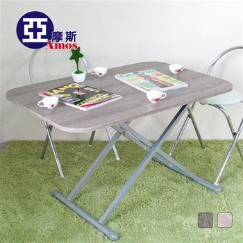 【Amos】文創九段式多功能升降摺疊桌/折疊茶几桌