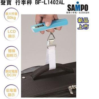 (福利品)【SAMPO聲寶】電子行李秤BF-L1402AL / 旅行 / 出國
