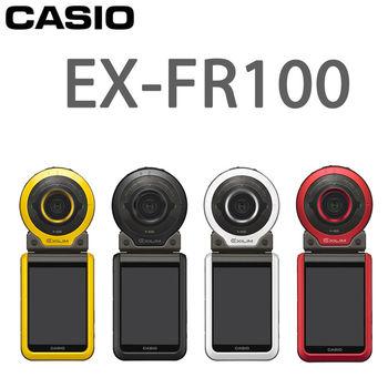 {送64G+自拍棒}CASIO EX-FR100 冒險陽光型男自拍神器(中文平輸)