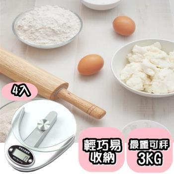 【愛家收納生活館】Love Home 廚房電子料理秤(3KG)(4入)