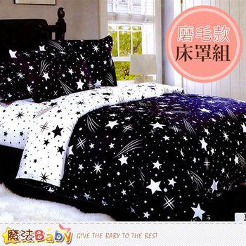 魔法Baby~磨毛5x6.2尺雙人床罩組~w04019