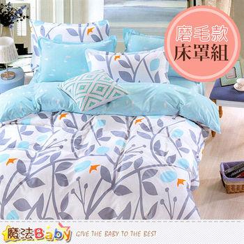 魔法Baby~磨毛5x6.2尺雙人床罩組~w04017
