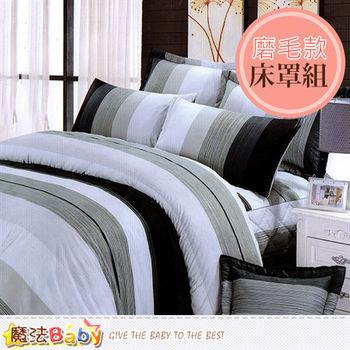 魔法Baby~磨毛5x6.2尺雙人床罩組~w04015