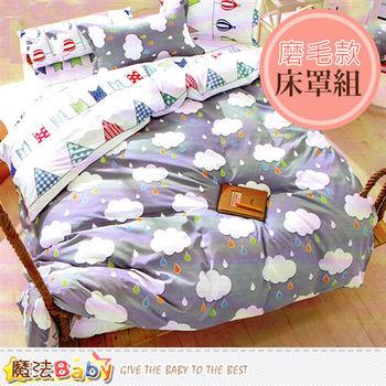 魔法Baby~磨毛5x6.2尺雙人床罩組~w04014