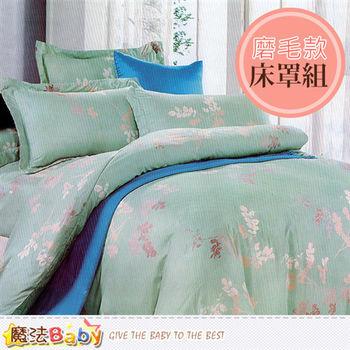 魔法Baby~磨毛5x6.2尺雙人床罩組~w04013