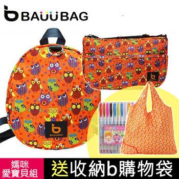 【BAUUBAG】橘色 貓頭鷹 2入優惠組 -  JAMIE漂亮媽咪輕盈斜肩包+BEBE兒童防走失後背包 (送收納b購物袋+12色閃光筆)