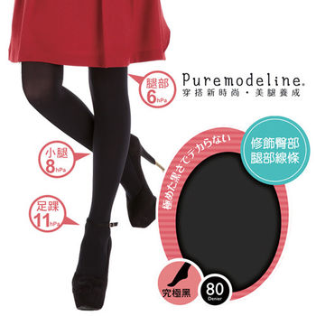 puremodeline時尚機能美腿襪(究極黑)