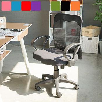 《舒適屋》網布中低靠背D扶手辦公椅/電腦椅(7色可選)