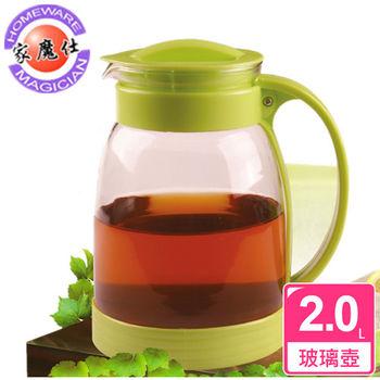 【家魔仕】多漾玻璃果汁壺(2.0L)HM-3248