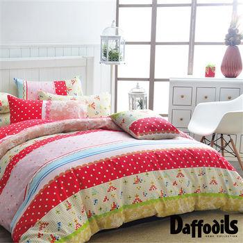 Daffodils《帕紗蒂娜》雙人加大三件式純棉床包組