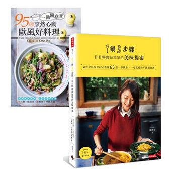 【時報嚴選特惠】《1鍋3步驟,日日料理最簡單的美味提案》+99元購買《一鍋隨意煮》(約63折)