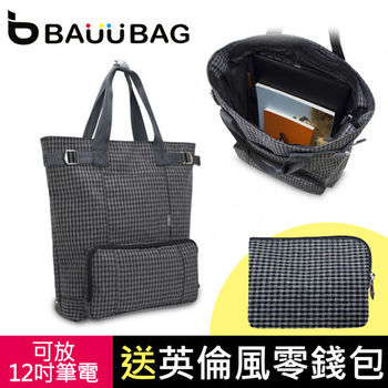 【BAUUBAG】BILLY比利多功能手提後背包B151008OC(送英倫風零錢包 )