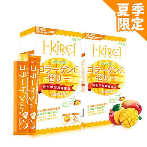【i-KiREi 夏日限定】膠原C美妍凍-芒果風味2盒(共20包入)